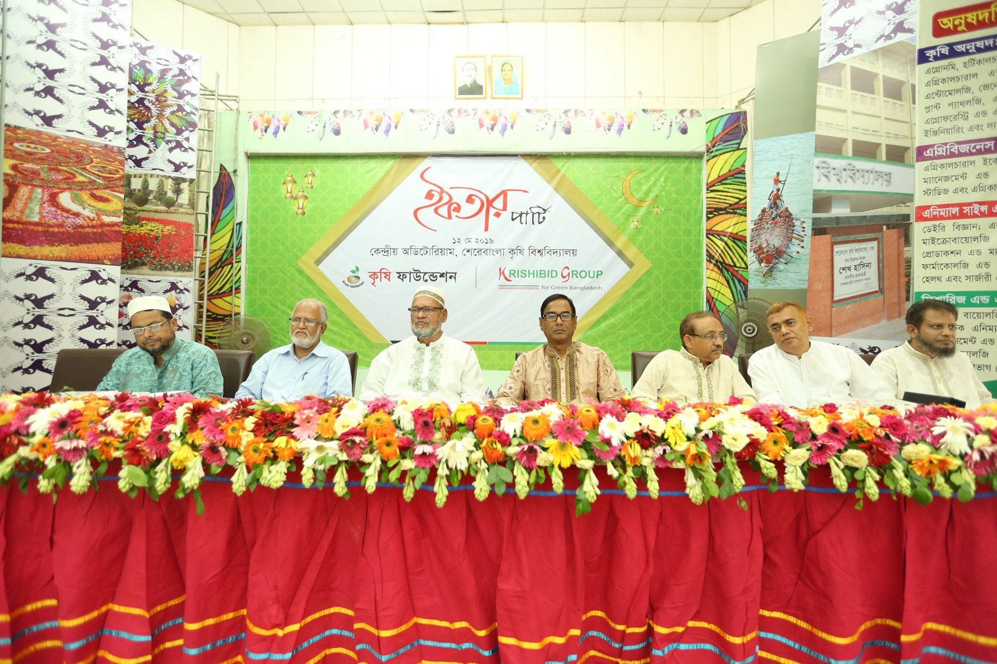 Iftar Party of Krishi Foundation at the Central Auditorium of Sher-e-Bangla Agricultural University.