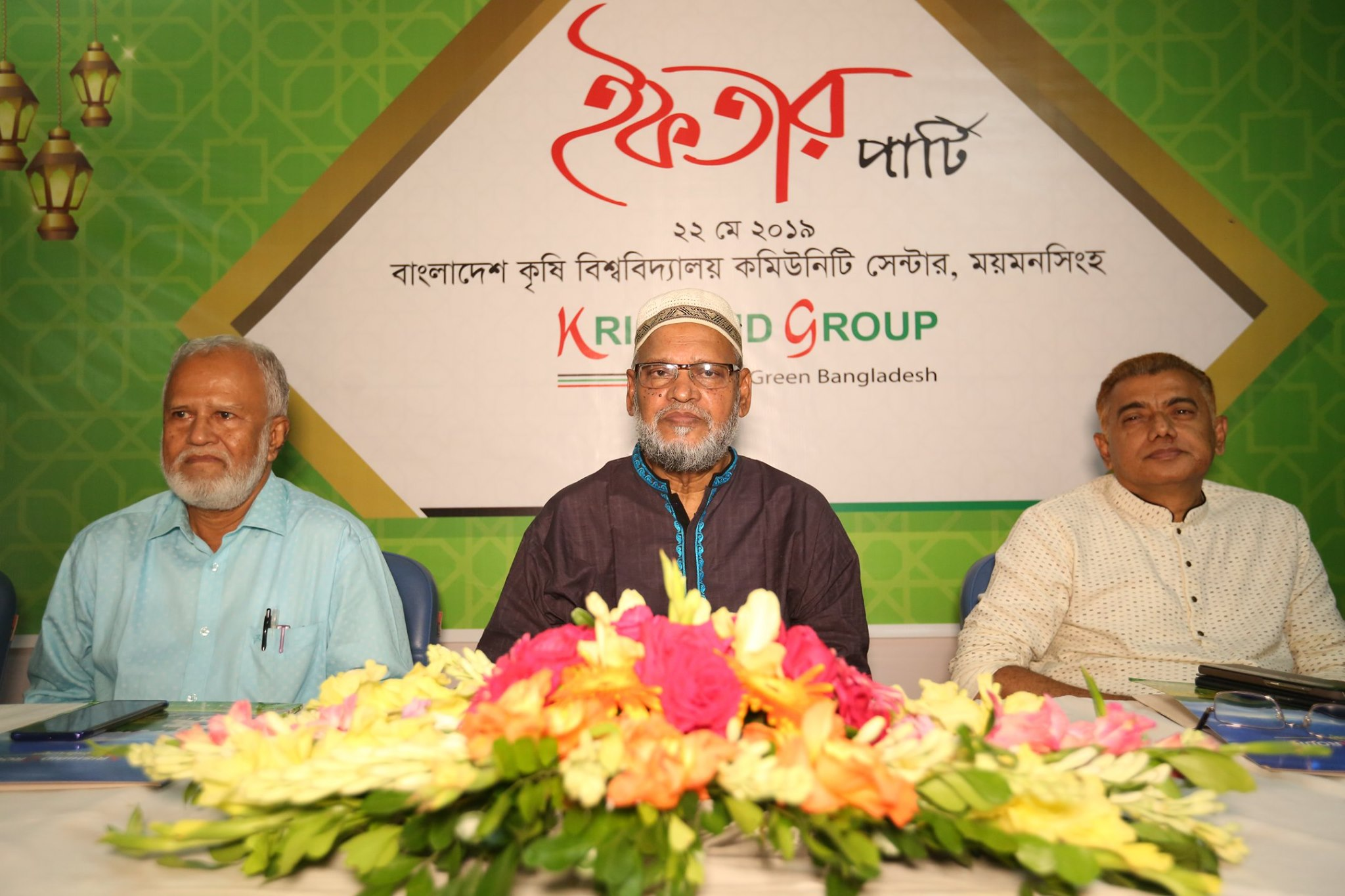 Meritorious Reputation and Iftar Party of Krishibid Group at Bangladesh Agricultural University (BAU), Mymensingh