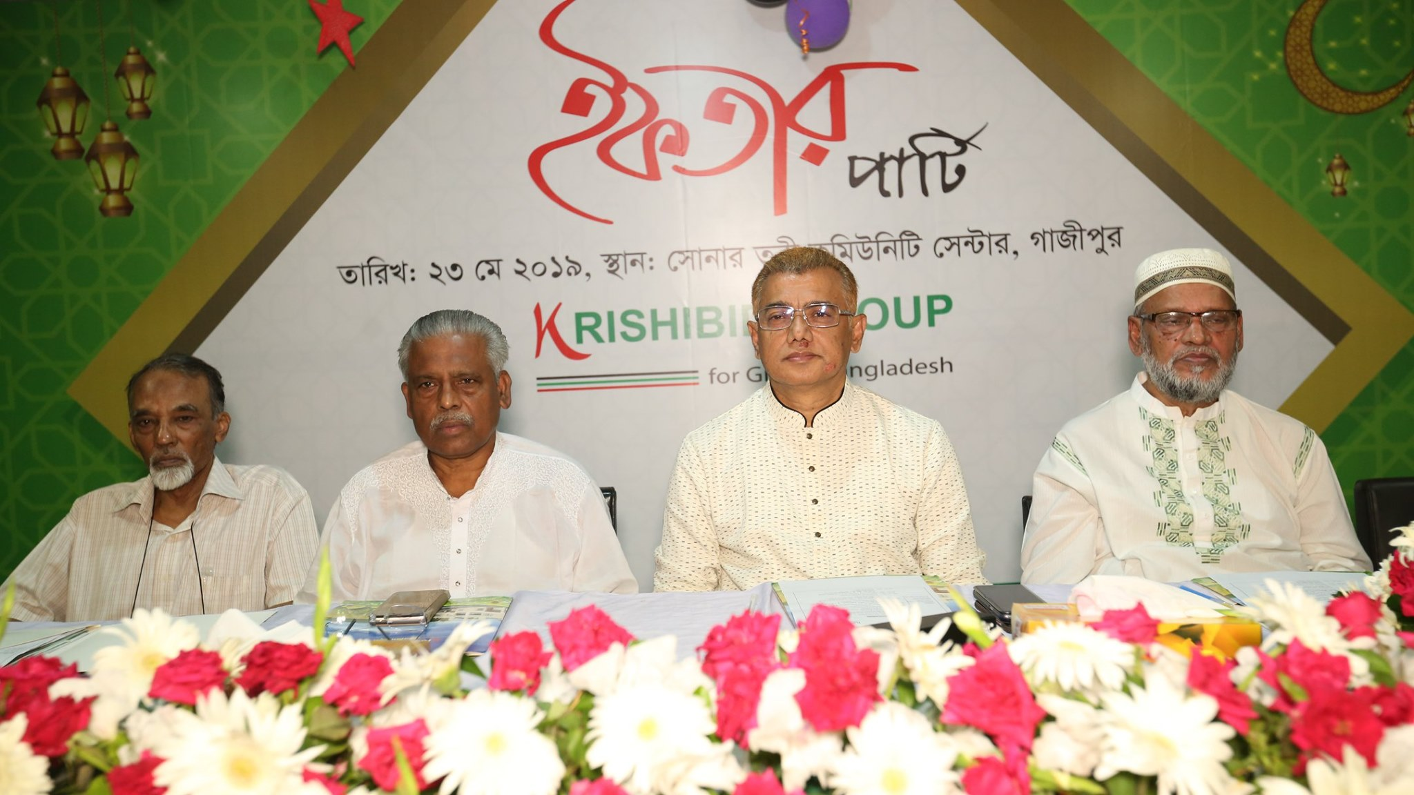 Meritorious Reputation and Iftar Party of Krishibid Group at Sonar Tori Community Center, Gazipur